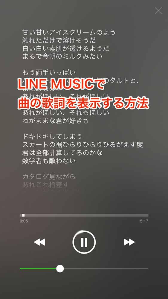 「LINE MUSIC」で曲の歌詞を表示する方法