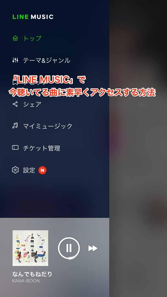 「LINE MUSIC」で今聴いてる曲に素早くアクセスする方法