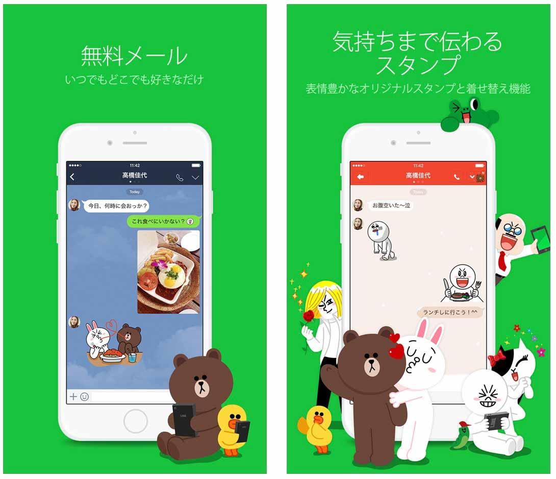 LINE、ウィジェットに対応したiPhoneアプリ「LINE 5.2.0」リリース(ウィジェットやお気に入りの追加方法)