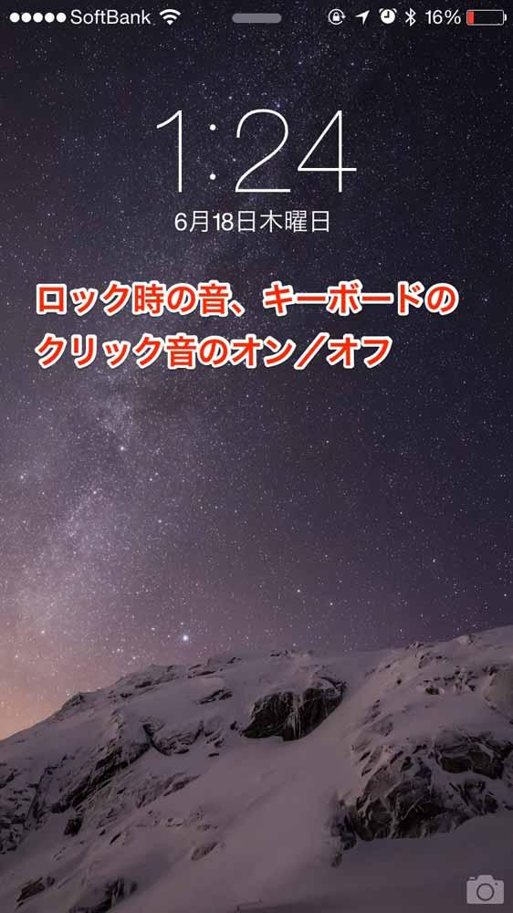 iPhone・iPadのロック時の音、キーボードのクリック音のオン/オフを設定する(iPhone 7シリーズ対応)
