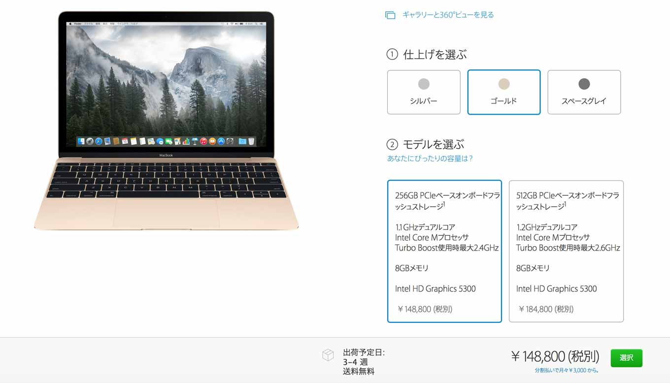 Macbook12 syukka