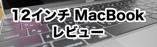 Macbookbanner