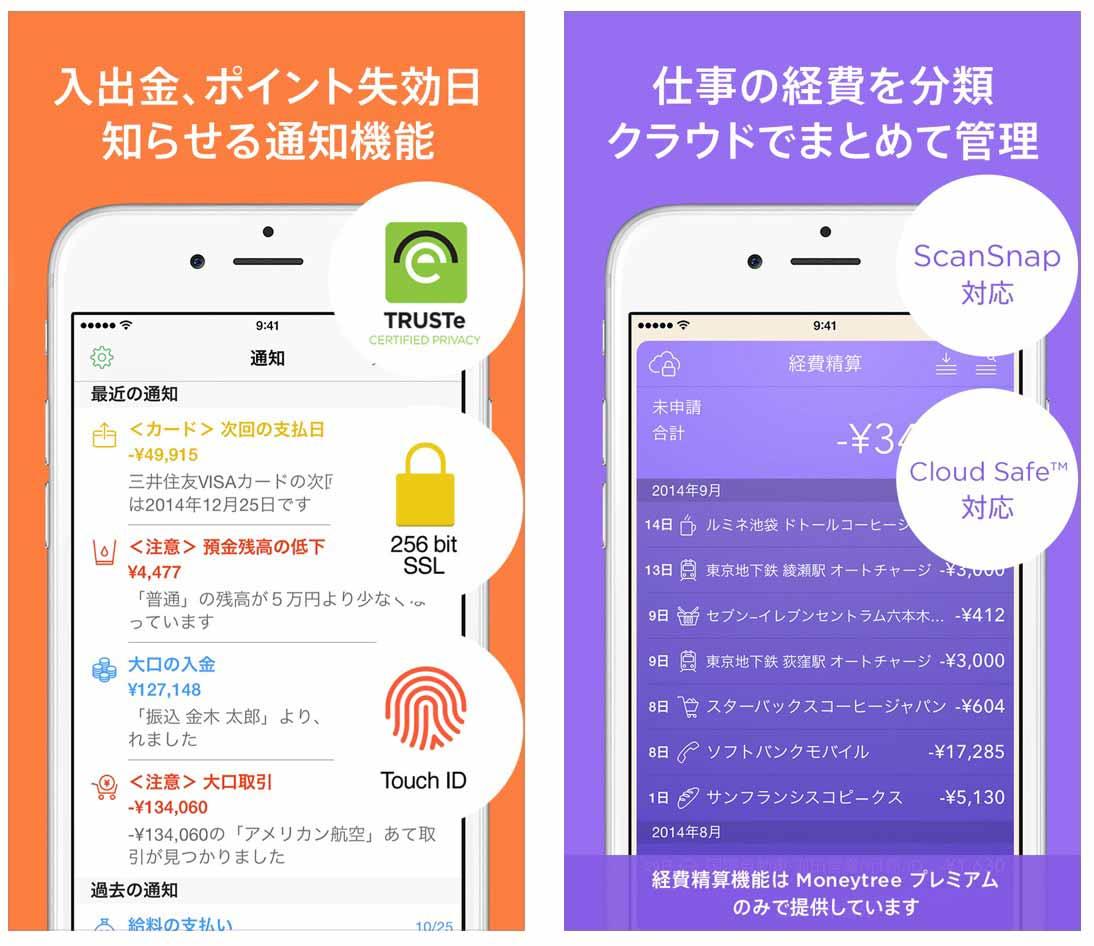 Moneytree、データ同期高速化やScanSnapの対応などの新機能を追加したiOSアプリ「Moneytree 1.10」リリース
