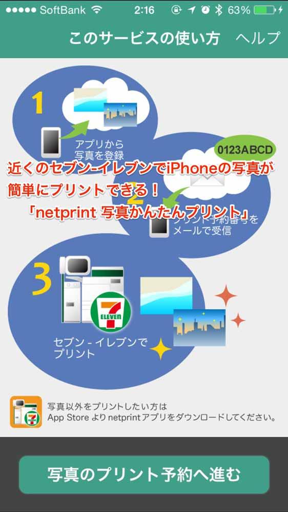 近くのセブン-イレブンでiPhoneの写真が簡単にプリントできる!「netprint 写真かんたんプリント」