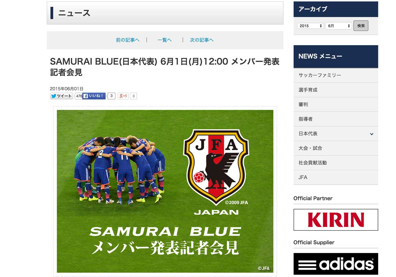 アジア2次予選初戦などに臨むサッカー日本代表メンバー発表 – 原口元気が復帰