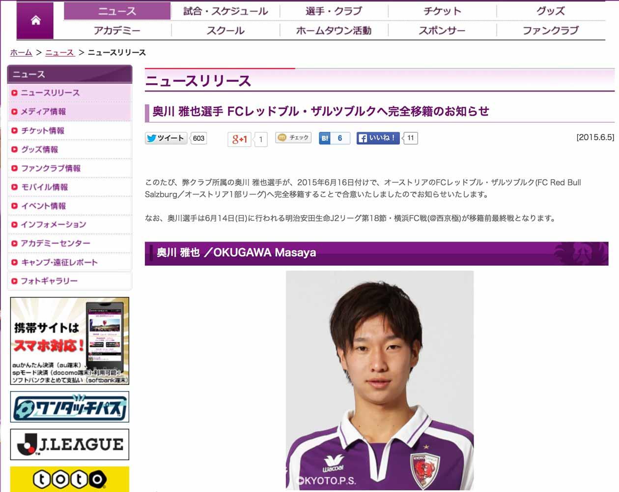 京都サンガ、奥川雅也のFCレッドブル・ザルツブルクへ完全移籍を発表