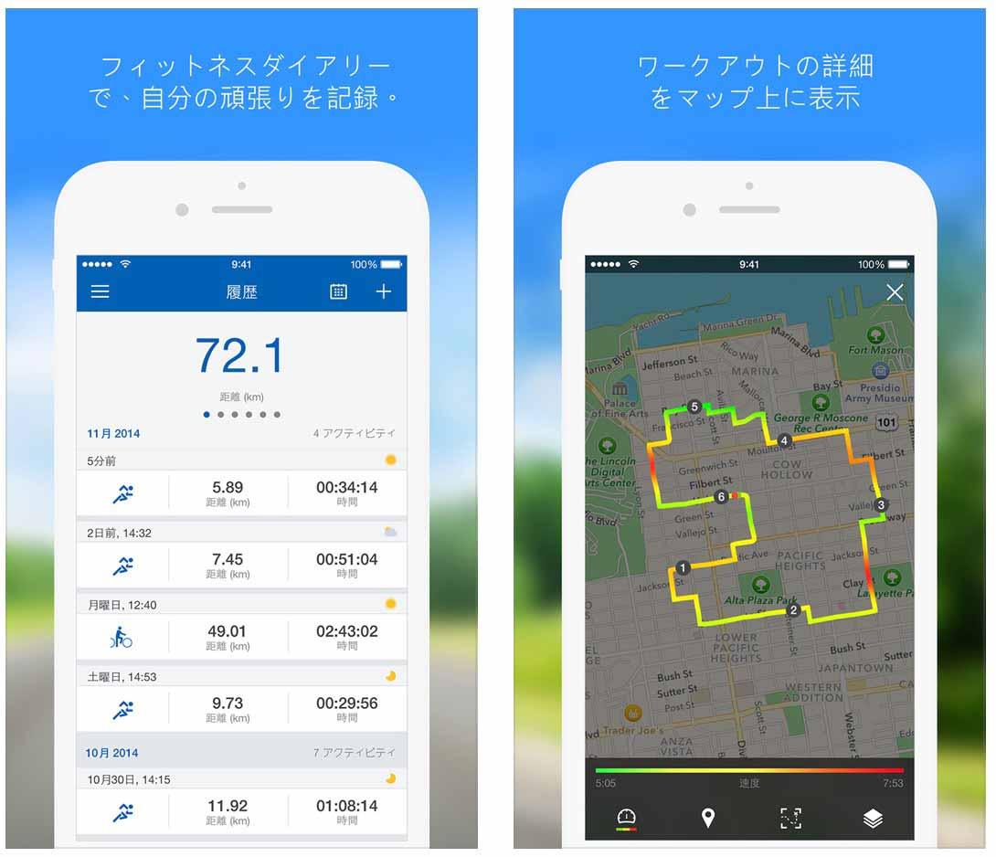 Apple Watchにも対応!「Runtastic PRO GPS」が600円 → 無料セール中!【2015年6月14日版】アプリ新作・値下げ情報