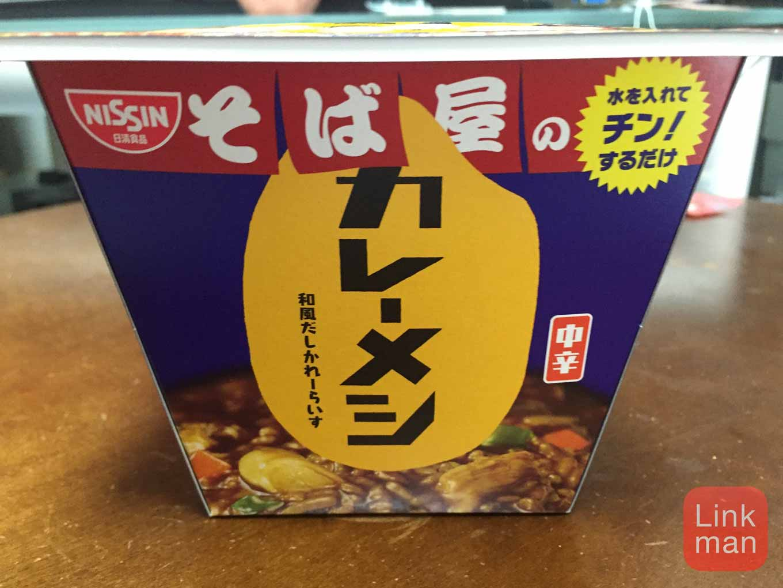 今さらながら日清の「そば屋のカレーメシ」を食べたらめちゃくちゃ美味しかった