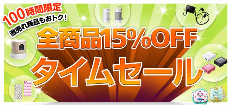 SoftBank SELECTION オンラインショップ、クーポンコード入力で全品15%OFFとなる「全商品15%OFFタイムセール」実施中(6月9日17時まで)