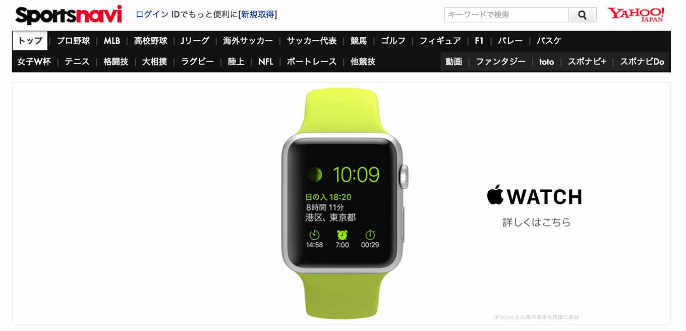 Sportsnaviapplewatch 01