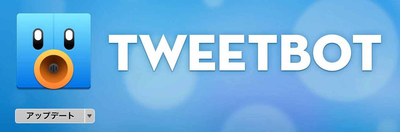 Tapbots、Twitterの新しい引用形式に対応するなどした「Tweetbot for Mac 2.0.1」リリース