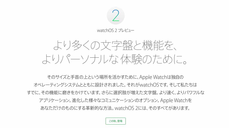 Apple、「watchOS 2」の日本語ページを公開