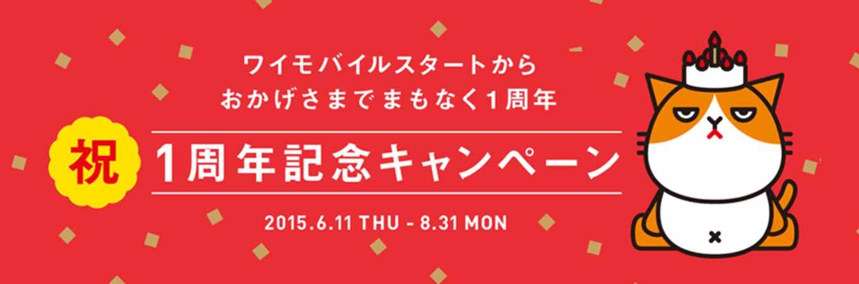 ソフトバンク、「Y!mobile 1周年記念キャンペーン」を2015年6月11から開始