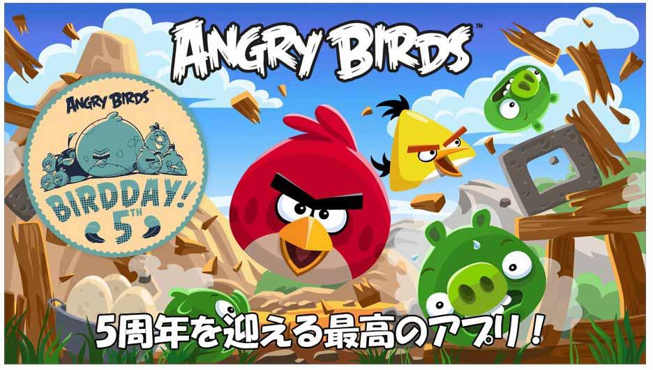 「Angry Birds」「Fruit Ninja」など人気ゲームが120円に値下げ中!【2015年7月25日版】アプリ新作・値下げ情報