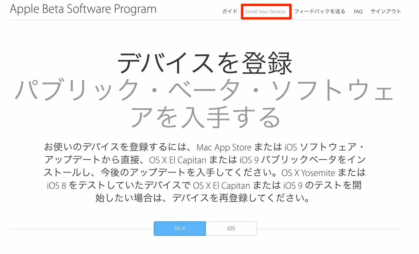 Applebetasoftwareprogram 01