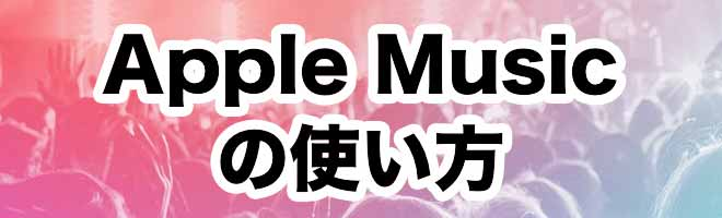 Applemusicbanner low