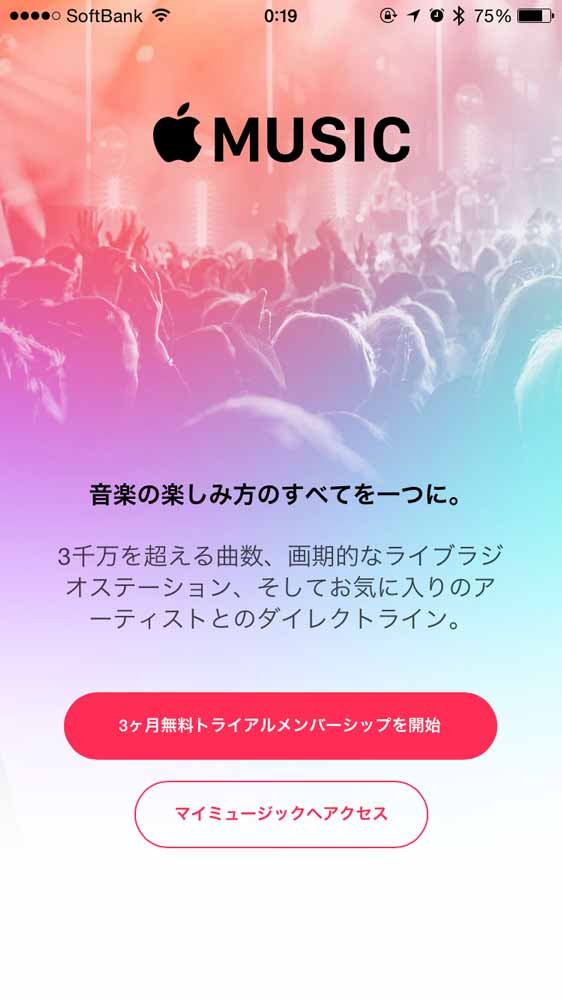 Apple、定額制音楽配信サービス「Apple Music」の提供を開始 – 月額980円で3ヶ月の無料トライアル期間あり