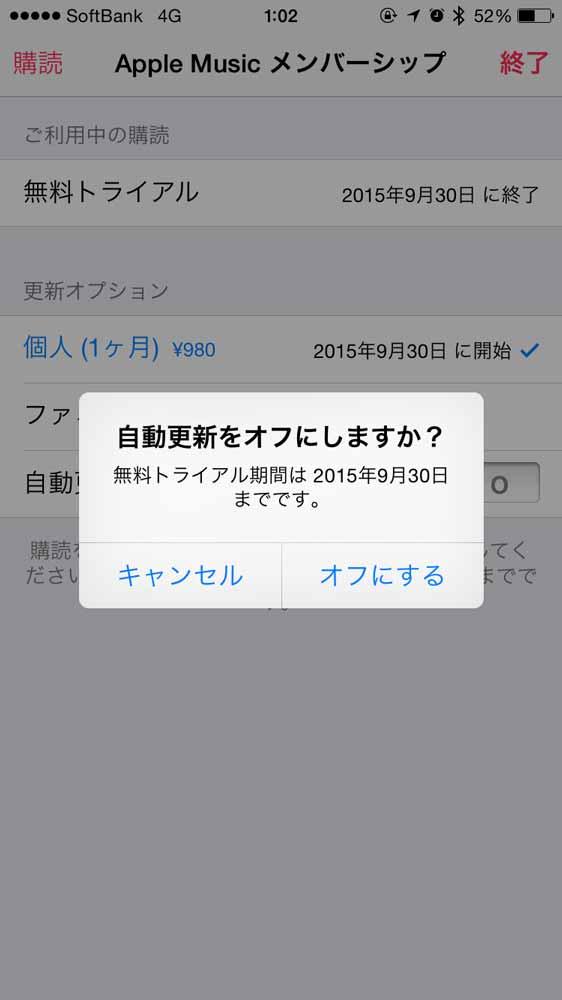 「Apple Music」の自動更新をオフにする方法【解約】