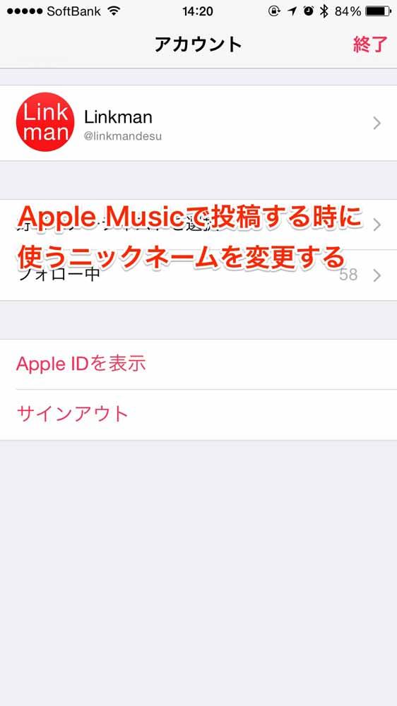 「Apple Music」でプレイリストを公開したりConnectに書き込むときの名前・ニックネームを変更する方法【使い方】