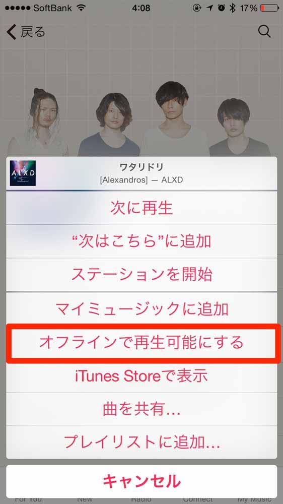 Applemusicoffline 02