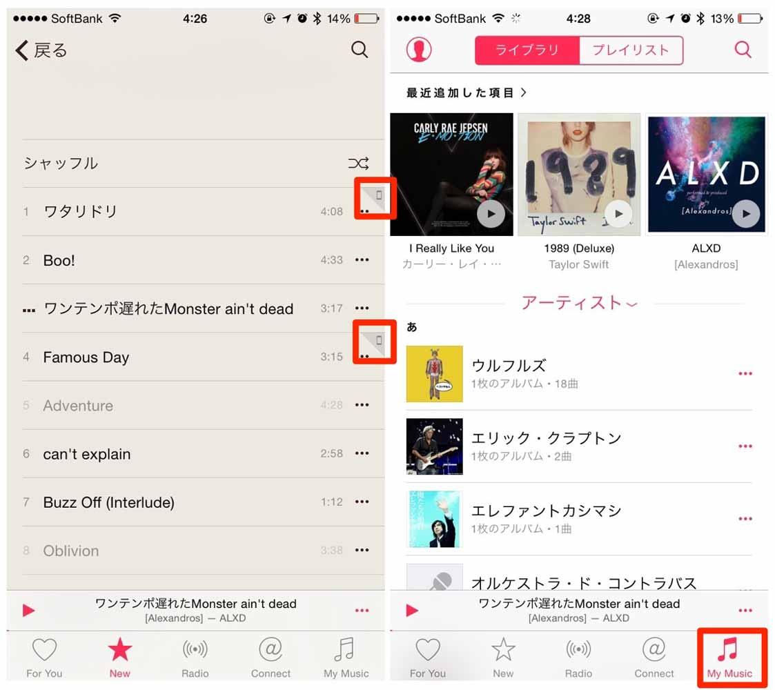 アップル ミュージック 使い方
