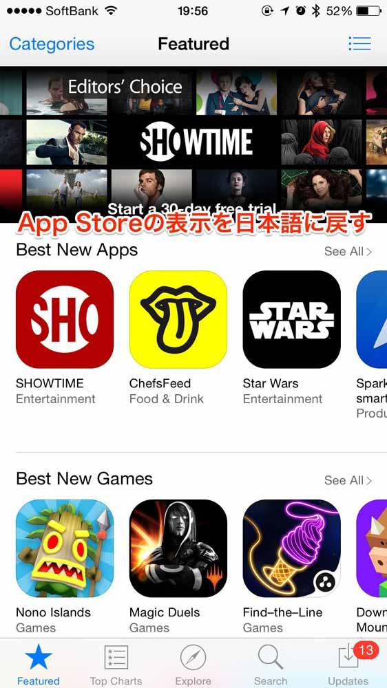App Storeの表示が急に英語になってしまった時に日本語に戻す方法
