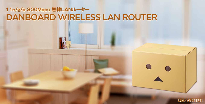 プラネックス、ダンボーデザインの無線LANルーター「PLANEX DANBOARD 無線LANルーター」を発売へ