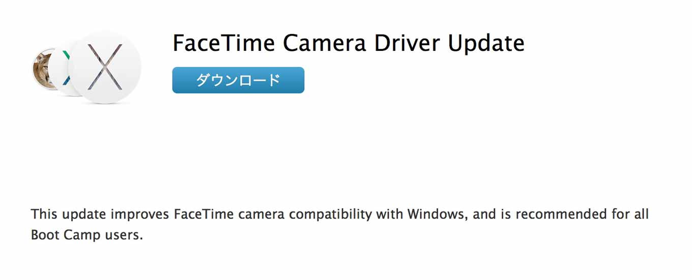 Apple、Boot Campユーザー向けに「FaceTime Camera Driver Update」リリース(2015年MacBookシリーズ用)