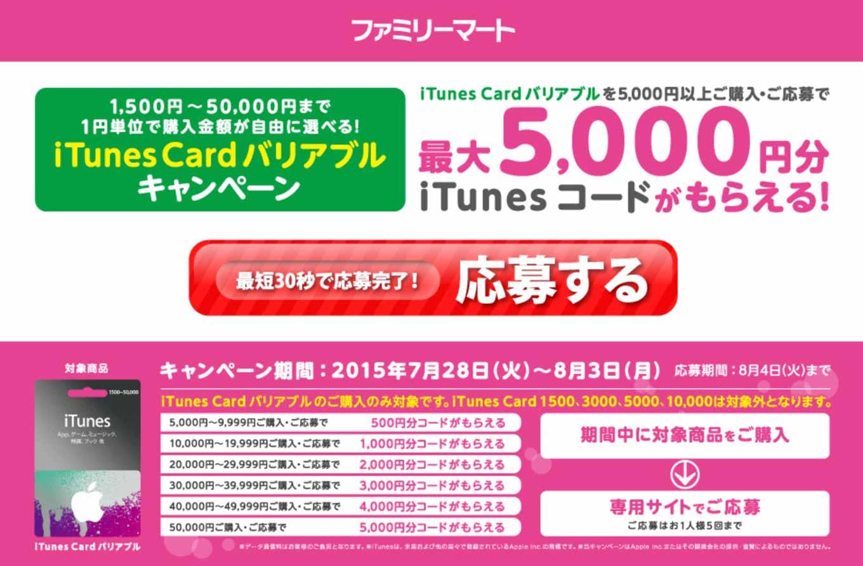ファミリーマート、「バリアブルiTunes Card」5,000円以上購入でiTunesコードをプレゼントするキャンペーンを実施中(2015年8月3日まで)