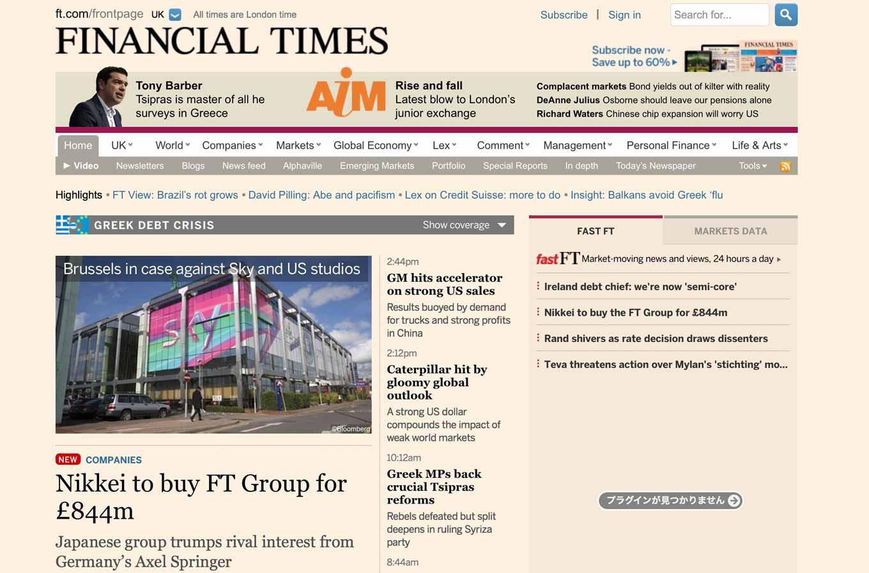 日本経済新聞、フィナンシャル・タイムズを約1600億円で買収