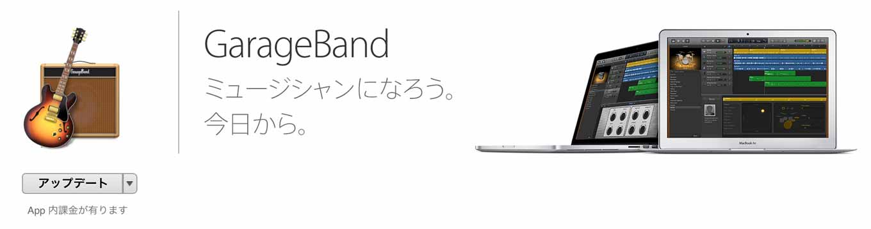 Mac向け「GarageBand」がアップデート Apple Music Connectへの対応や感圧タッチトラックパッドのサポートなどを追加