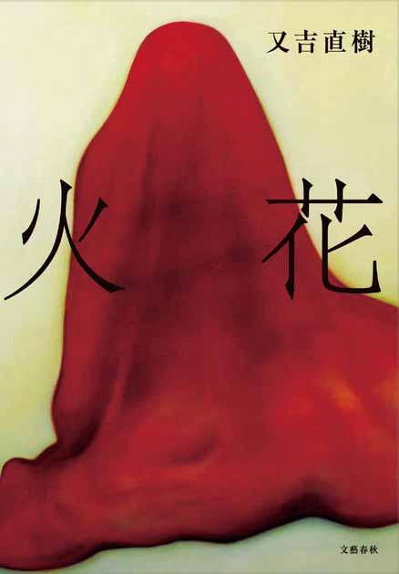 第153回芥川賞・直木賞の受賞作が発表 – ピース又吉の「火花」が芥川賞を受賞