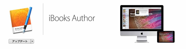 Apple「iBook Author」をアップデート iPhone用iBooksでiBook Autherで作成したブックをサポート