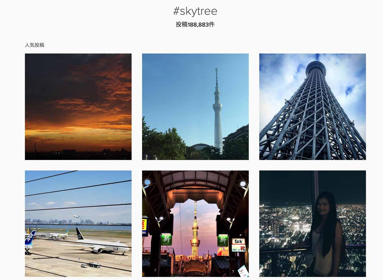 Instagramskytreee