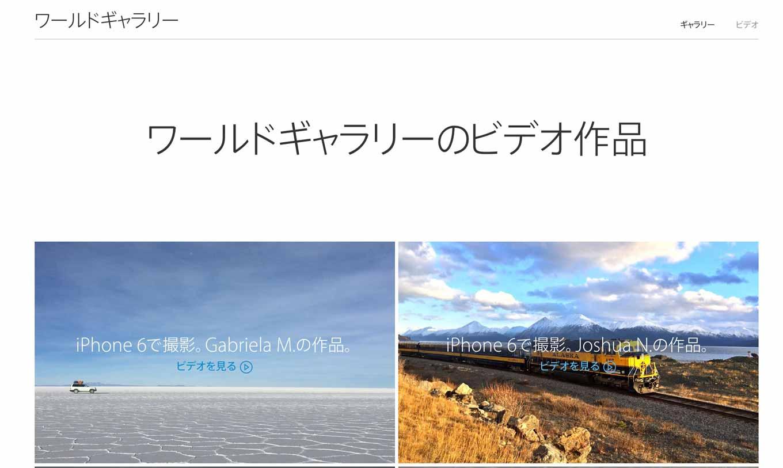 Apple Japan、「iPhone 6」で撮影した動画を紹介する「ワールドギャラリーのビデオ作品」に2作品追加