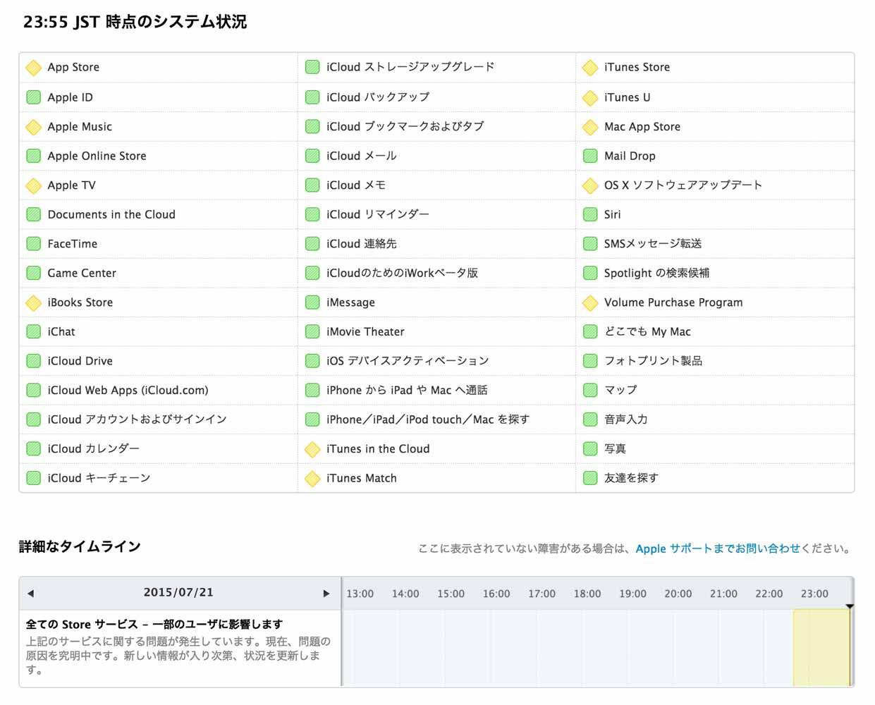 【復旧】Apple Music、iTunes Storeなどのサービスに障害が発生中