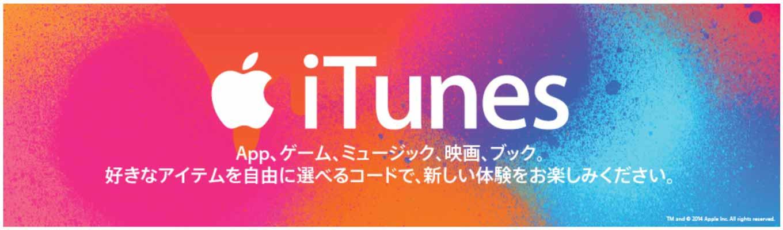 ドコモオンラインショップ、「iTunesコード10%OFFキャンペーン」実施中(2016年1月7日まで)