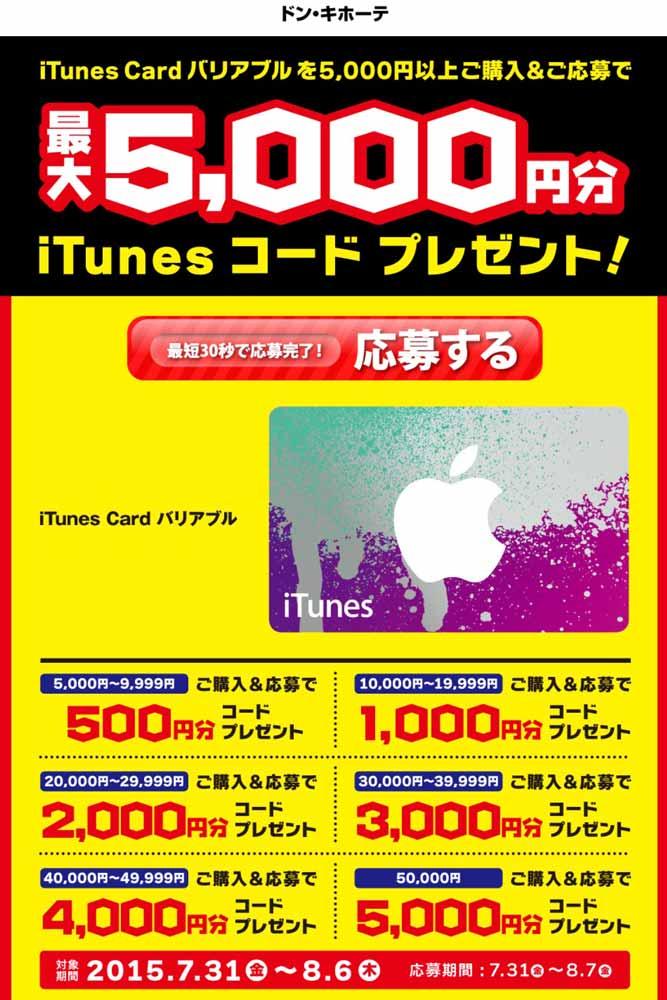ドン・キホーテ、「バリアブルiTunes Card」5,000円以上購入でiTunesコードをプレゼントするキャンペーンを実施中(2015年8月6日まで)