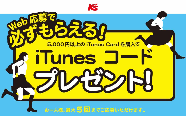 ケーズデンキ、5,000円以上のiTunes Card購入でiTunesコードをプレゼントするキャンペーン実施中(2015年8月7日まで)