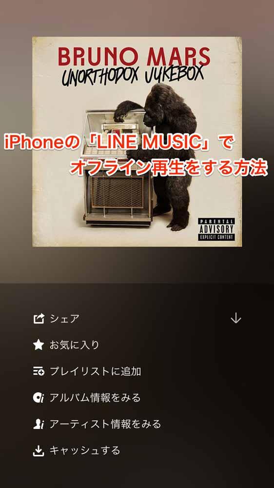 iPhoneの「LINE MUSIC」でオフライン再生(キャッシュ)をする方法【使い方】