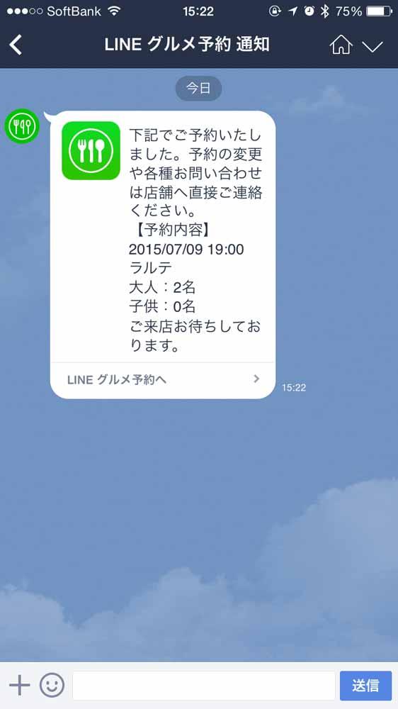 Lineyoyaku 06