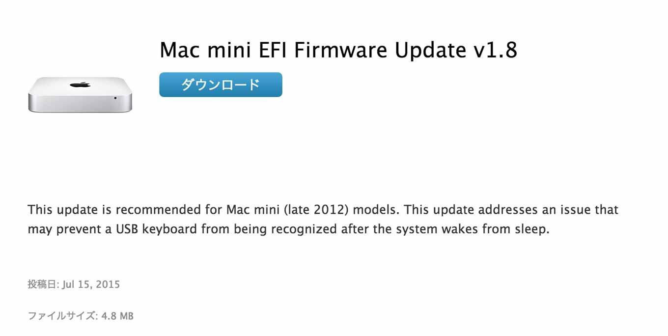 Apple、「Mac mini (late 2012) 」向けに「Mac mini EFI Firmware Update v1.8」リリース