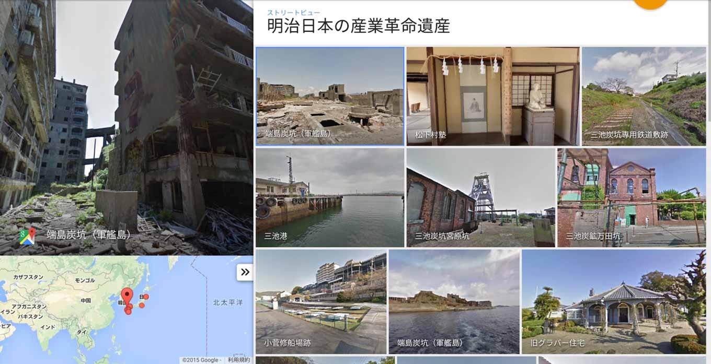 Meijiisanstreetview