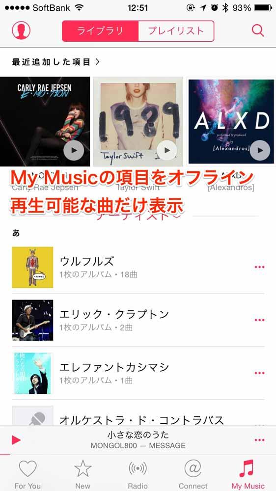 Apple MusicのMy Musicの項目をオフライン再生可能な曲だけ表示するようにする方法【使い方】