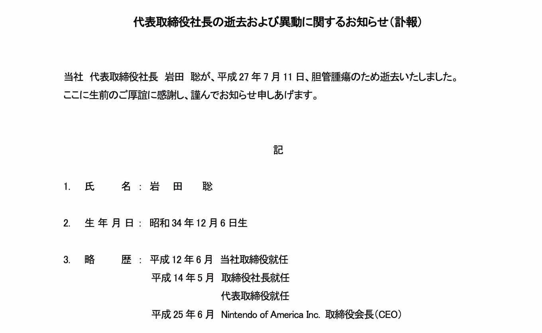 任天堂の代表取締役社長 岩田聡氏が死去