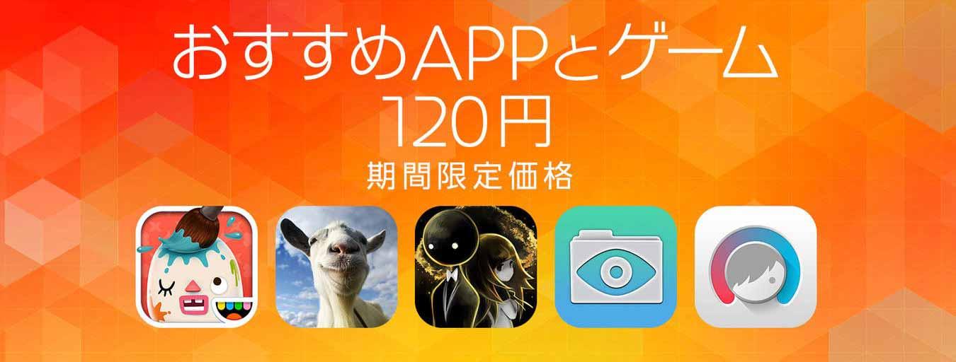 全部で24アプリ!App Store、期間限定で対象アプリを120円で提供する「おすすめAppとゲーム」キャンペーンを実施中
