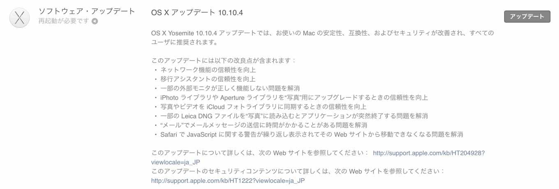 Apple、安定性、互換性、およびセキュリティを改善した「OS X Yosemite 10.10.4」リリース