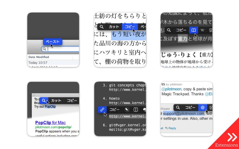 テキスト選択後のアクションを増やしてMacを便利にするアプリ「PopClip」が期間限定で240円で販売中