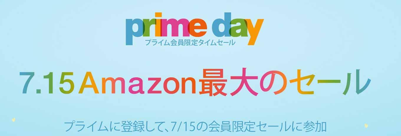 Amazon、1日限りのAmazonプライム会員限定セール「プライムデー」スタート