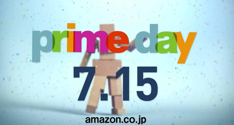 Amazon、1日限りのセール「プライムデー」のタイムスケジュールを公開